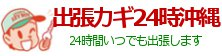 沖縄 鍵屋『出張カギ24時沖縄』
