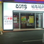 沖縄市泡瀬焼肉ジャック