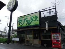 沖縄県名護市 ヤンバル食堂