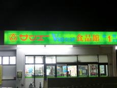 サンエー食品館うるま市田場店